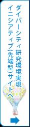 佐賀大学ダイバーシティ研究環境実現イニシアティブサイトへ