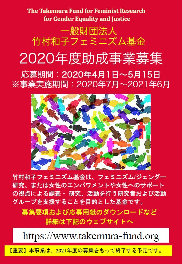 募集は終了しました】「一般社団法人 竹村和子フェミニズム基金」2020 ...