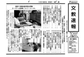 第1回業務改善学習会「ライフ・スイッチ」(2020年9月12日開催)の様子が、文教速報に掲載されました。